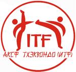 Алтайская краевая спортивная федерация Тхэквондо ITF (ИТФ)